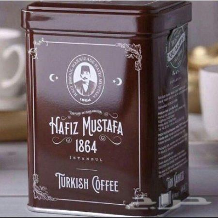 قهوة حافظ مصطفى 250 غم