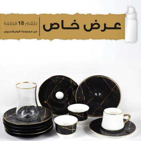الطقم الاسود 2 / بيالات شاي – قهوة – قهوة عربية/