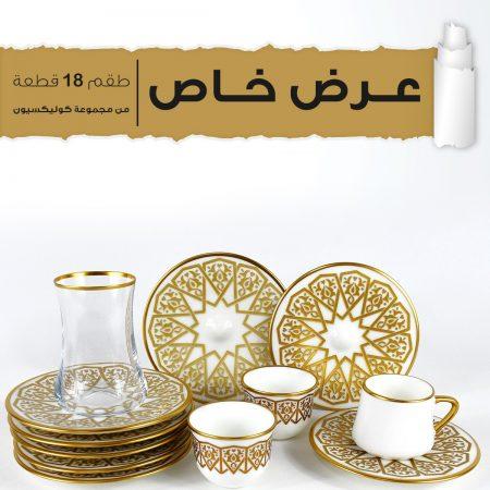طقم نقشة عثمانية / بيالات شاي – قهوة – قهوة عربية/