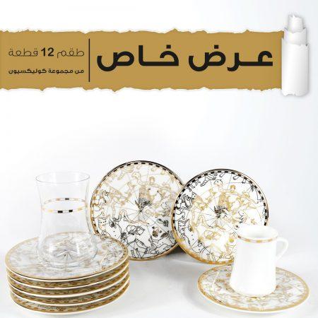 طقم نقشة فرعونية / بيالات شاي – قهوة /
