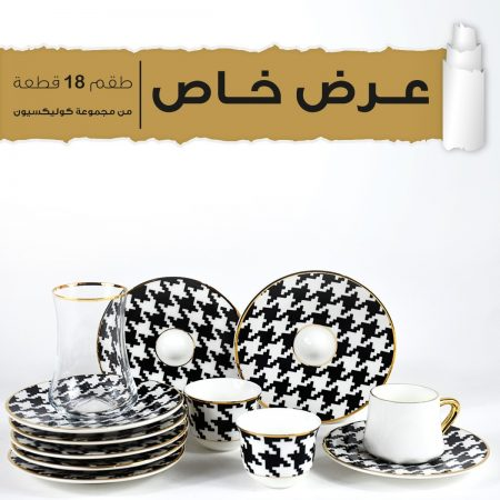 طقم الشطرنج / بيالات شاي – قهوة – قهوة عربية/