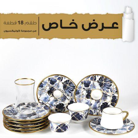 الطقم الازرق / بيالات شاي – قهوة – قهوة عربية/