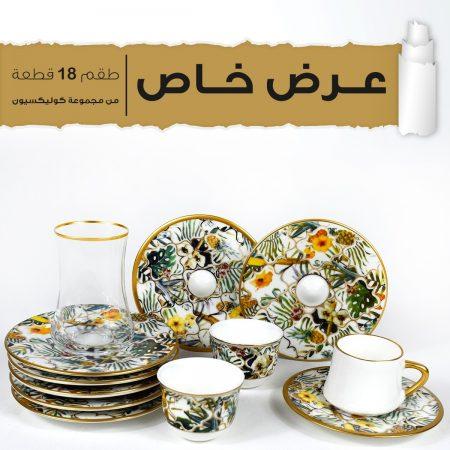 طقم الازهار / بيالات شاي – قهوة – قهوة عربية/