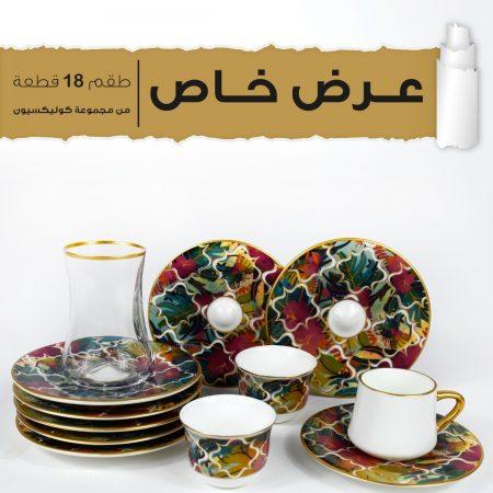 طقم غابات الامازون / بيالات شاي – قهوة – قهوة عربية/